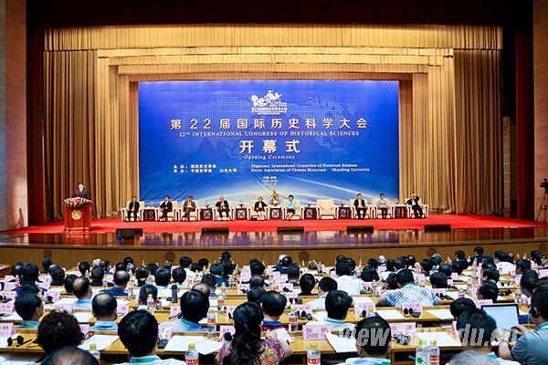 第22届国际历史科学大会在济南开幕